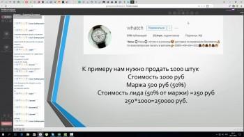ProИнстаграм: Proдвинутые техники рекламы в Инстаграме (2016) Видеокурс