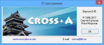 Cross+A 8.45 Portable RUS/ENG
