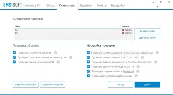 Emsisoft Emergency Kit 2017.6.0.7694 Final Portable (MULTI/RUS/ENG)