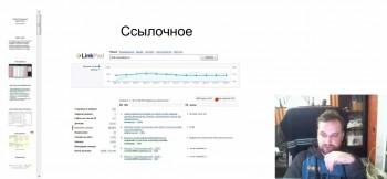 Системный навык продвижения любых сайтов за 9 недель (2016) Вебинар
