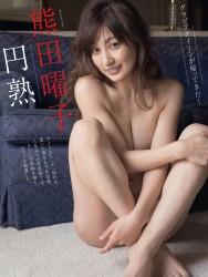 Yoko Kumada - Weekly Gendai (6/17/17)