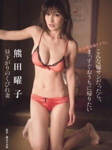 Yoko Kumada - Weekly Post (12-16-16)
