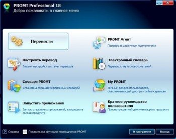 Promt 18 Professional (MULTI/RUS/ENG) + All Dictionaries