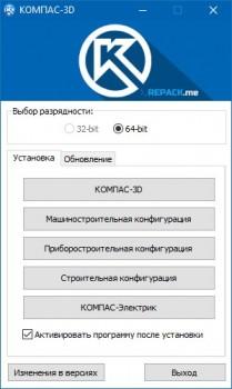 Компас-3D 17.1.1 (x64) RUS