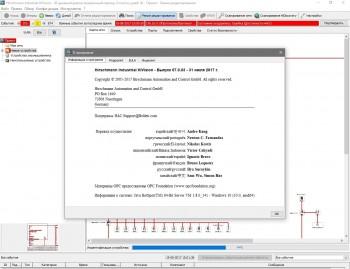 Hirschmann Industrial HiVision 07.0.03 (MULTI/RUS/ENG)