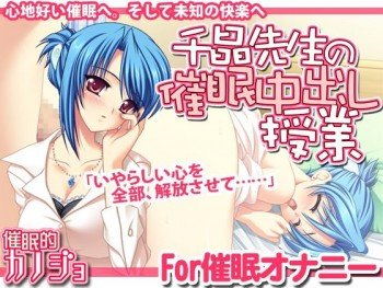Hypnotism creampie class of the girlfriend Chiaki teacher of the hypnotism (neko no ana, ana of the neko) (ep. 1 of 1)