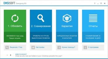 Emsisoft Emergency Kit 2017.6.0.7694 Final Portable (MULTI/RUS/ENG)