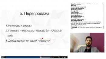 КриптоСамурай (2017) Интенсив