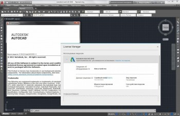 Autodesk AutoCAD 2018.1.1 (x86/x64) RUS/ENG