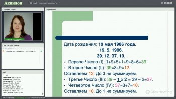 Современная и классическая нумерология (2016) Видеокурс