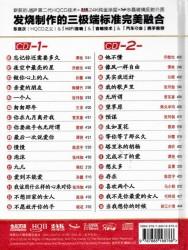 頂尖發燒_中國2015年度最佳發燒女聲2CDwave+cuezippy下載
