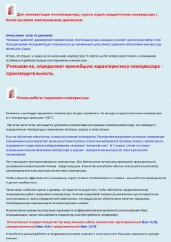 Пеногенератор своими руками от А до Я / В. Петрович (2015) PDF