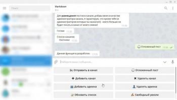 Telegram для Hand Made (2017) Интенсив