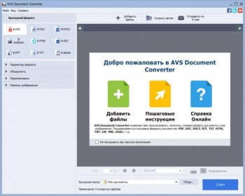 AVS4YOU Software AIO Installation Package 4.0.2.146 (Multi/RUS)