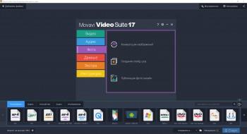 Movavi Video Suite 17.0.1 RePack (MULTI/RUS/ENG)