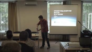 6-часовой пошаговый мастер-класс по запуску проекта в интернете (2017)