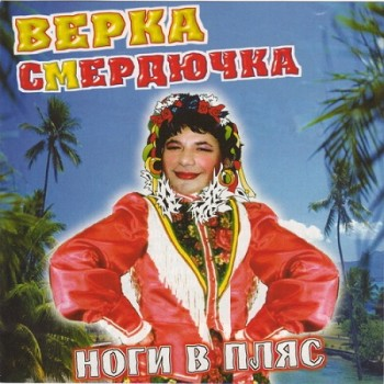 Верка Смердючка и группа Красная Плесень - Дискография (2003-2006) Mp3